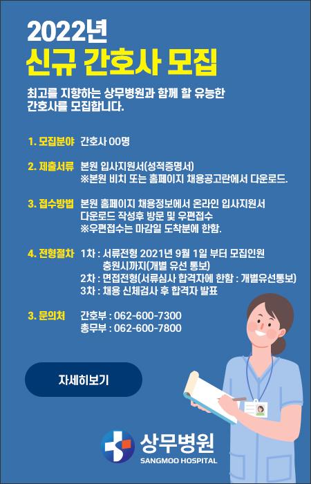 2021년 상무병원 간호사 모집