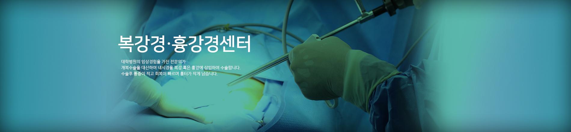 내시경수술센터